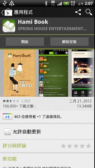 device-2012-04-26-020711