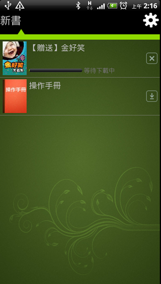 device-2012-04-26-021712