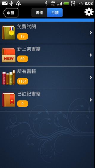 device-2012-04-26-080852