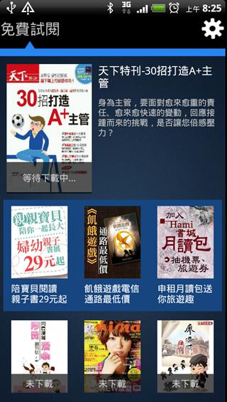 device-2012-04-26-082515
