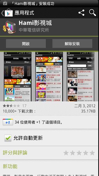 device-2012-04-26-084204