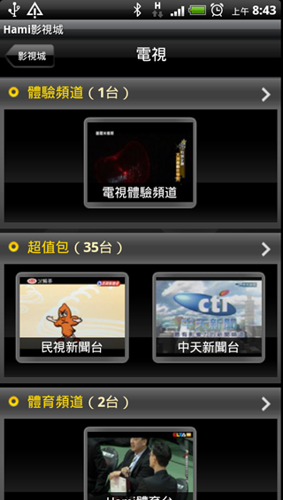 device-2012-04-26-084314