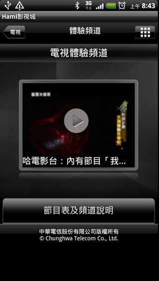 device-2012-04-26-084332
