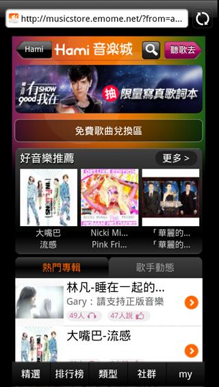 device-2012-04-26-085051