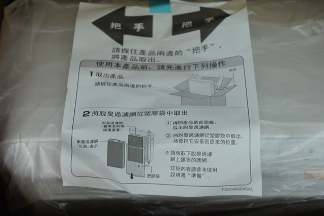 Panasonic F-PXH55W ECO NAVI空氣清淨機