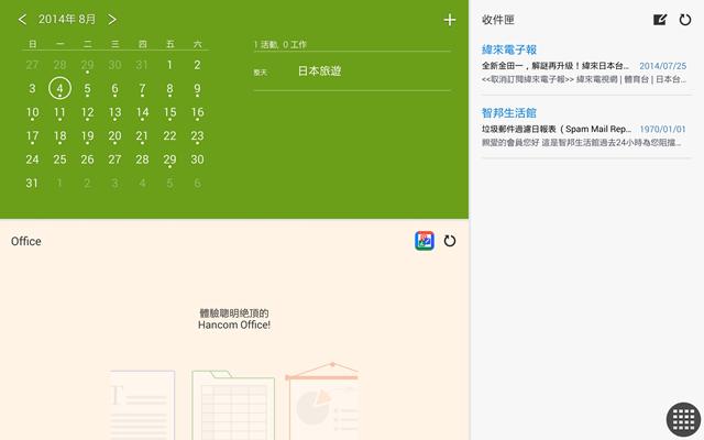 Screenshot_2014-07-26-04-49-17
