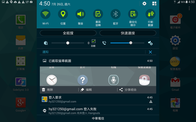 Screenshot_2014-07-26-04-50-44