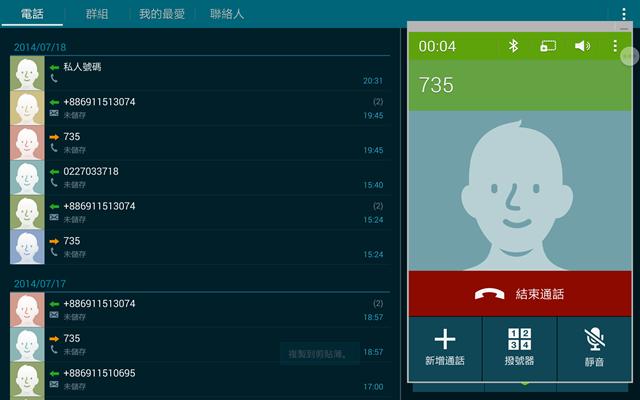 Screenshot_2014-07-26-17-54-31