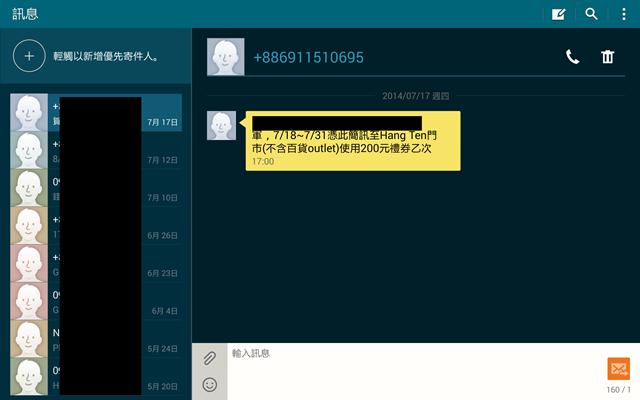 Screenshot_2014-07-26-04-55-05