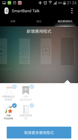 Screenshot_2014-12-09-21-24-39