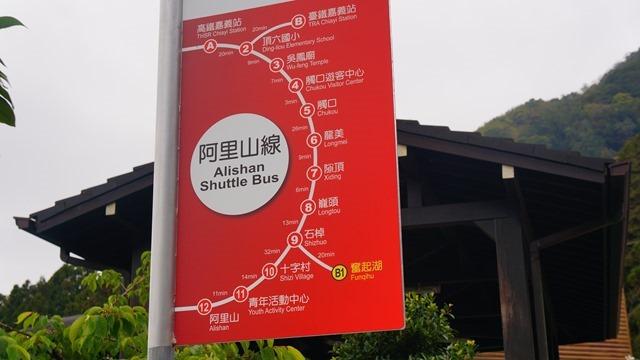台灣好行阿里山線
