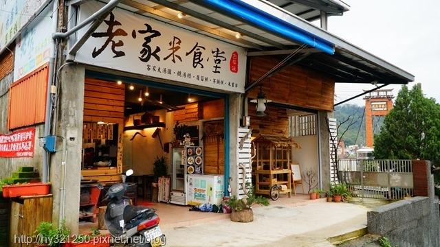 老家客家米食堂