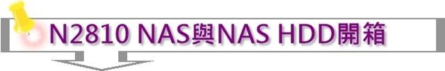 N2810 NAS與NAS HDD開箱