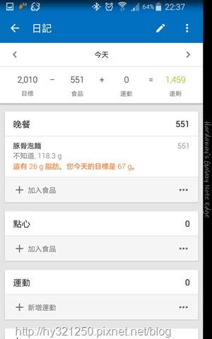 Screenshot_2016-07-29-22-37-37