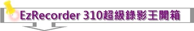 EzRecorder 310超級錄影王開箱