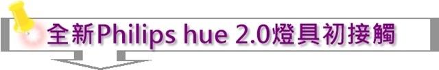 全新Philips hue 2.0燈具初接觸