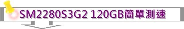 金士頓SSDNow SM2280S3G2 120GB M.2 SSD簡單測速
