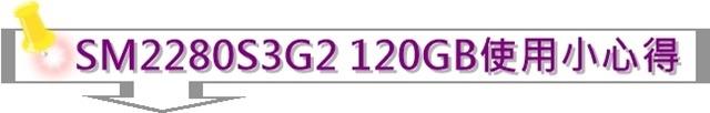 金士頓SSDNow SM2280S3G2 120GB M.2 SSD使用小心得