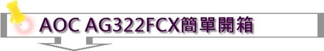 AOC AG322FCX電競曲面顯示器簡單開箱