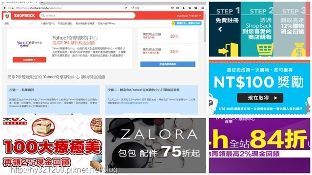 台灣ShopBack