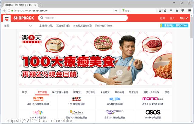 ShopBack網站
