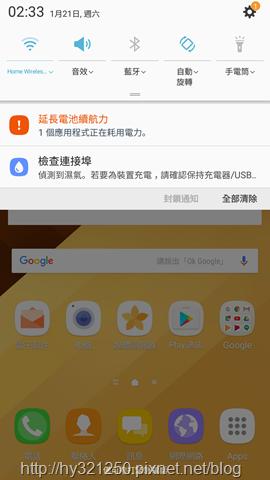 Screenshot_20170121-023317