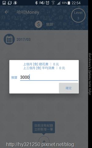 Screenshot_2017-03-03-22-54-46