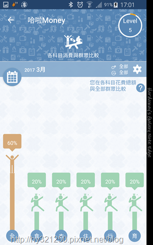 Screenshot_2017-03-09-17-01-24