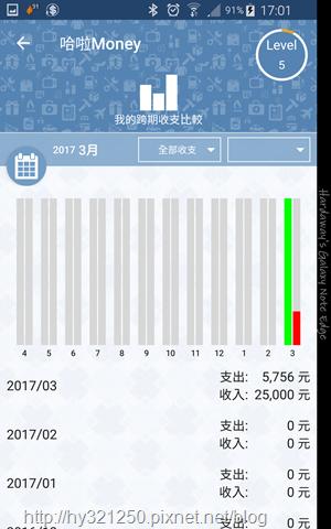 Screenshot_2017-03-09-17-01-43
