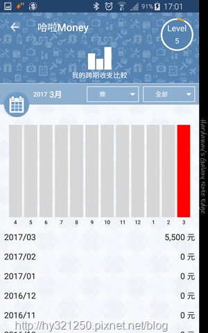 Screenshot_2017-03-09-17-01-56