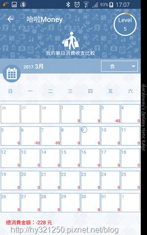 Screenshot_2017-03-09-17-07-33