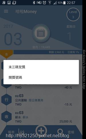 Screenshot_2017-03-03-22-57-49