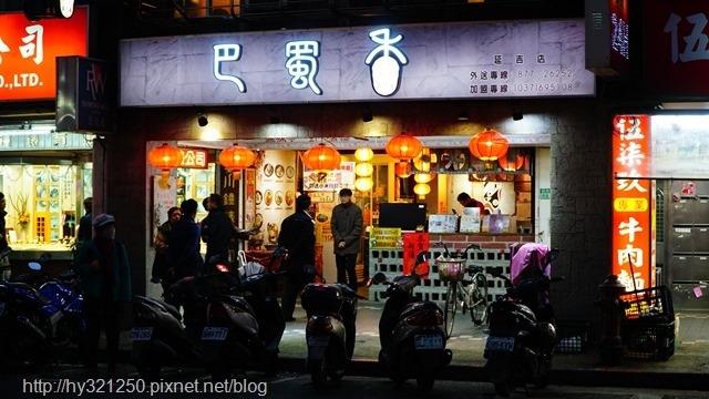 巴蜀香延吉店