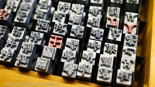 活版印刷鉛字體