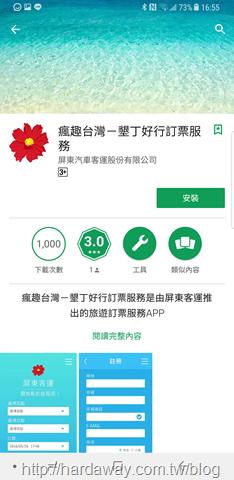 Screenshot_20170627-165524