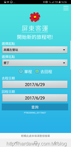 Screenshot_20170627-165649