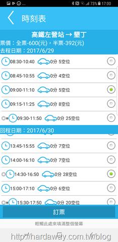 Screenshot_20170627-170045