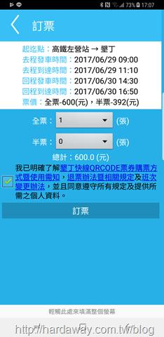 Screenshot_20170627-170717