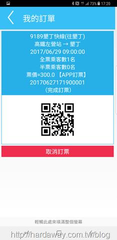 Screenshot_20170627-172028