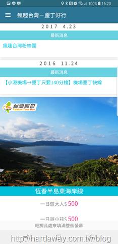 Screenshot_20170701-162034