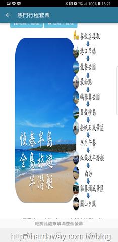 Screenshot_20170701-162146