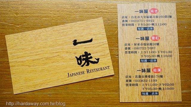 一味屋 洄瀾日本料理