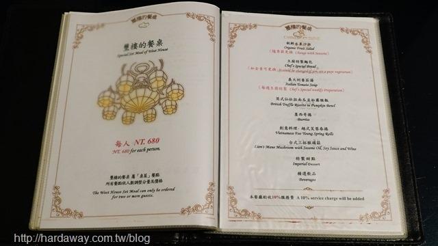 赤崁璽樓蔬食餐廳