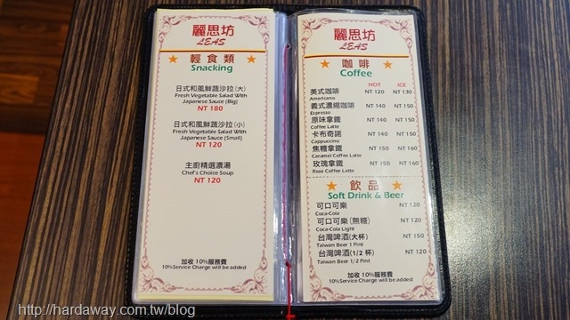 麗思坊西餐廳菜單
