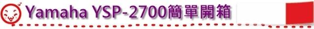 Yamaha YSP-2700簡單開箱