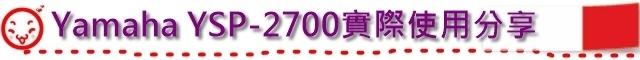 Yamaha YSP-2700實際使用分享