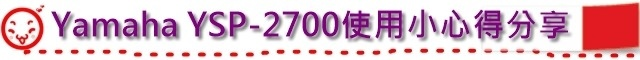 Yamaha YSP-2700使用小心得分享