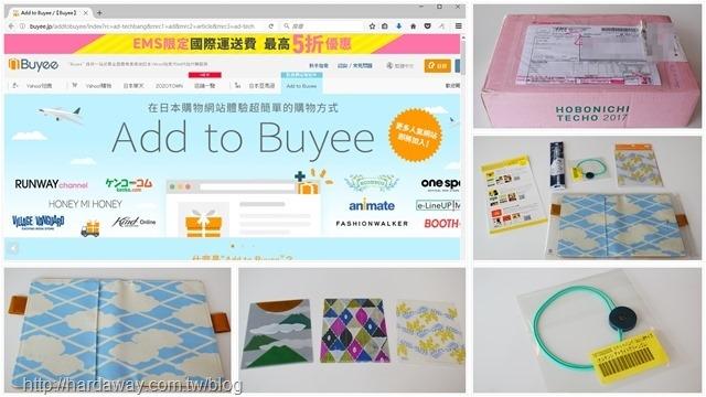 代購網站Buyee