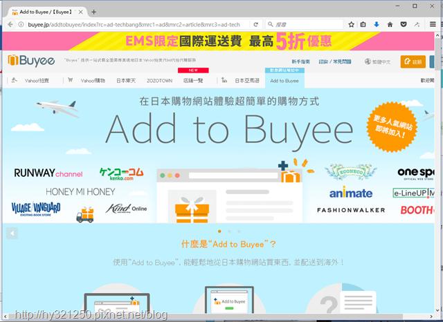 Buyee網站代購商品