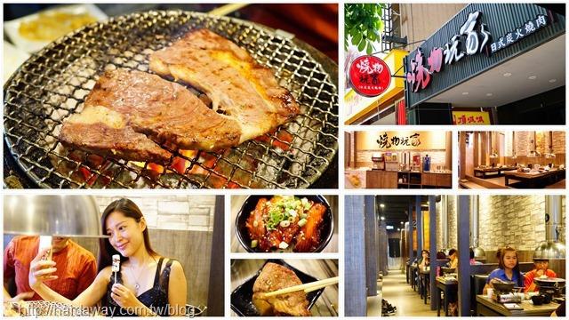 燒物玩家日式碳火燒肉長榮店